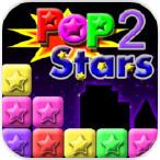 消灭星星2 PopStars 2