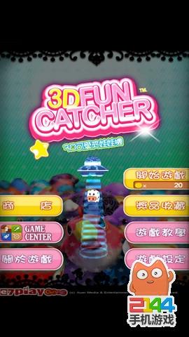 2144手机游戏 游戏大全 3d可爱夹娃娃机