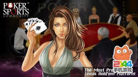 2144手机游戏游戏大全豪胆德州扑克屏幕截图豪胆德州