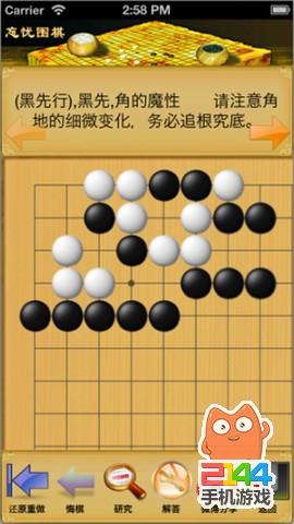 围棋的基本步骤