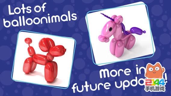 你的动物气球已经制作好了.抚摸它,看看它会玩什么花招吧!