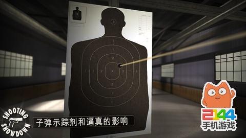 射击对决 Shooting Showdown