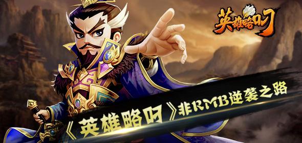 非RMB逆袭攻略